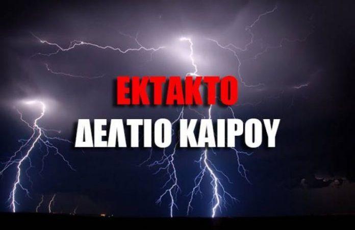 ΕΚΤΑΚΤΟ ΔΕΛΤΙΟ ΘΕΣΣΑΛΙΑΣ 10-11/12/19 (+χάρτης)