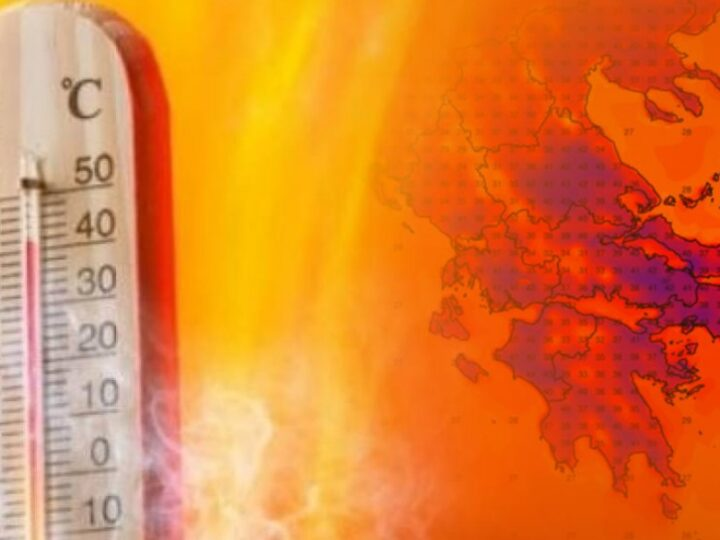 Νέα ρεκόρ θερμοκρασίας για τον Μάιο σημειώθηκαν το Σάββατο 16/05