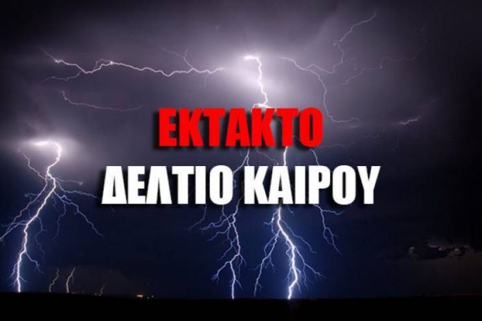 ΕΚΤΑΚΤΟ ΔΕΛΤΙΟ ΘΕΣΣΑΛΙΑΣ 18-19/9/20 (+χάρτης βροχής)