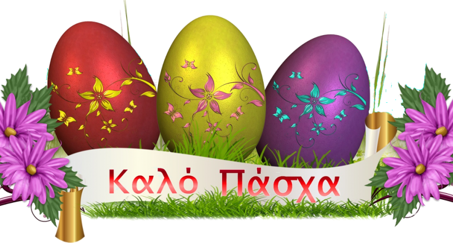 Πρόγνωση Θεσσαλίας και Σποράδων 30/4-3/5/21 Καλοκαιρινό Πάσχα με υψηλές θερμοκρασίες